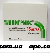 Ипигрикс 0,015/мл 1мл n10 амп р-р в/м п/к