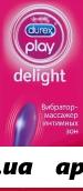Дюрекс вибратор-массажер интимных зон play delight