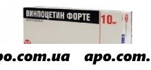 Винпоцетин форте канон 0,01 n30 табл