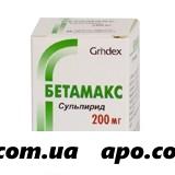 Бетамакс 0,2 n30 табл п/плен/оболоч