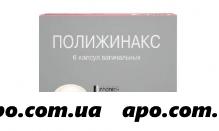 Полижинакс n6 капс