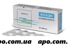 Фолацин 0,005 n30 табл