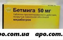 Бетмига 0,05 n30 табл пролонг п/плен/оболоч