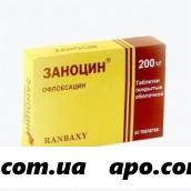 Заноцин 0,2 n10 табл п/о