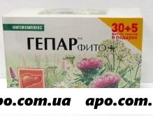 Гепар фито+ фитокомплекс 1,0 n30+5 ф/пак