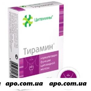 Тирамин n20х2 табл п/о