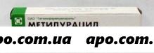 Метилурацил 10% 25,0 мазь/татхимфарм