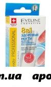 Eveline nail therapy professional  препарат 8в1 здоровые ногти 12мл фк