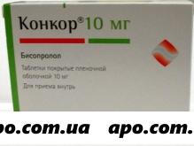 Конкор 0,01 n30 табл п/о