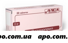 Лизиноприл 0,01 n20 табл/алси фарма