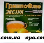 Гриппофлю экстра от простуды/гриппа 13,0 n8/лимон