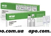 Лидокаин буфус 2%(0,02/мл) 2мл n10 амп р-р