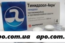 Тинидазол-акри 0,5 n4 табл