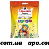 Леденцы кармолис с медом/вит с детские 75,0