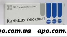 Кальция глюконат 0,5 n20 табл/татхимфарм/
