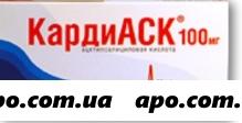 Кардиаск 0,1 n30 табл п/кишеч раств/плен/оболоч