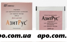 Азитрус 0,2 n3 пак пор д/сусп
