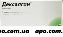 Дексалгин 0,025/мл 2мл n10 амп р-р в/в в/м