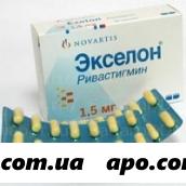 Экселон 0,0015 n28 капс