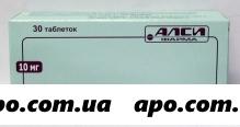 Амлодипин 0,01 n30 табл/алси