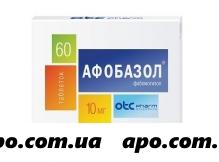 Афобазол 0,01 n60 табл