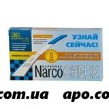 Тест-полоска наркочек марихуана