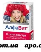 Алфавит в сезон простуд n60 табл