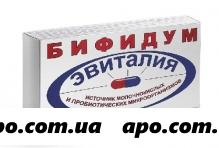 Бифидум эвиталия n20 капс