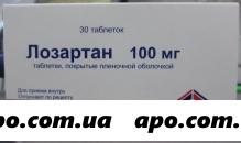 Лозартан 0,1 n30 табл п/о