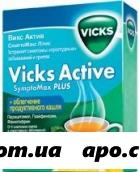 Викс актив симптомакс плюс 4,36 n10 пак пор д/р-ра