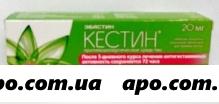 Кестин 0,02 n10 табл п/о