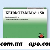 Бенфогамма 0,15 n30 табл п/о