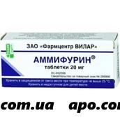 Аммифурин таб. 20мг №50