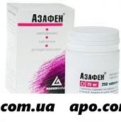 Азафен 0,025 n250 табл