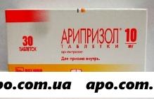 Арипризол 10мг n30 табл