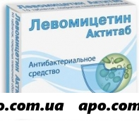 Левомицетин актитаб 0,5 n10 табл п/о