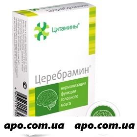 Церебрамин n20х2 табл п/о