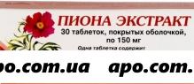 Пиона экстракт 0,15 n30 табл п/о