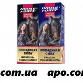 Лошадиная сила набор подарочный limited edition
