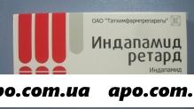 Индапамид ретард 0,0015 n30 табл пролонг п/о/татх