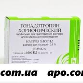 Гонадотропин хор 1000ед  n5 флак лиофил+р-ль