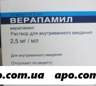 Верапамил 0,0025/мл 2мл n10 амп р-р в/в /алкалоид/