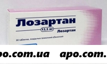 Лозартан 0,0125 n30 табл п/плен/оболоч /биоком/