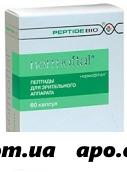 Нормофтал (пептиды для зрительного аппарата) 0,2 n60 капс