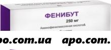 Фенибут 0,25 n20 табл /органика/