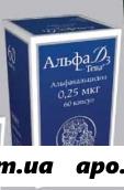 Альфа д3-тева 0,25мкг n60 капс