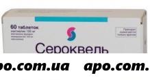 Сероквель 0,1 n60 табл п/о