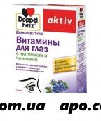 Доппельгерц актив витамины д/глаз лютеин/черника n30 капс