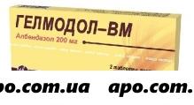 Гелмодол-вм 0,2 n2 табл п/плен/оболоч