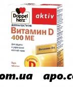 Доппельгерц актив витамин d 400ме n45 табл